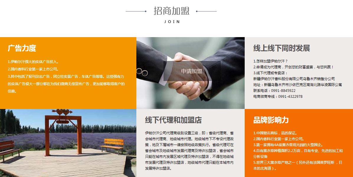 首頁招商圖.png